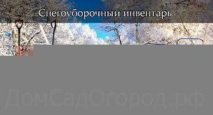 Зимний инвентарь для уборки снега